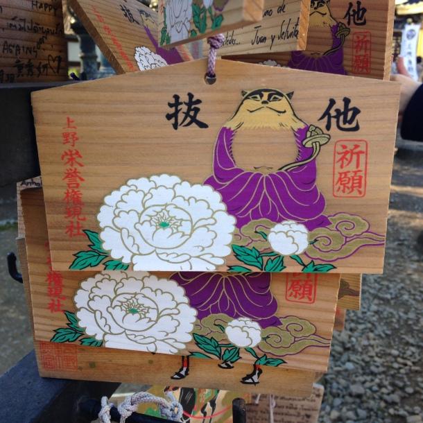 Yoyogi Temple Tokyo